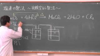 【化学】無機化学⑦(7of10)~塩素の実験室的製法1~