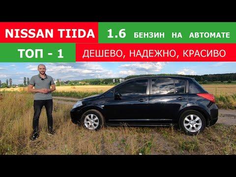 Nissan Tiida 2008 бензин 1.6 автомат ТОП авто на автомате до 7000$