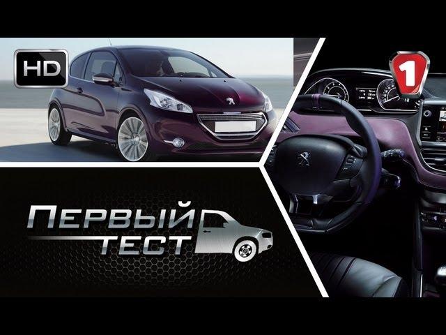 "Peugeot 208. ""Первый тест"" (HD). (УКР)"