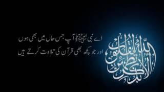 Very Beautiful Quran Heart touching Surah Yunus with Urdu Translation HD