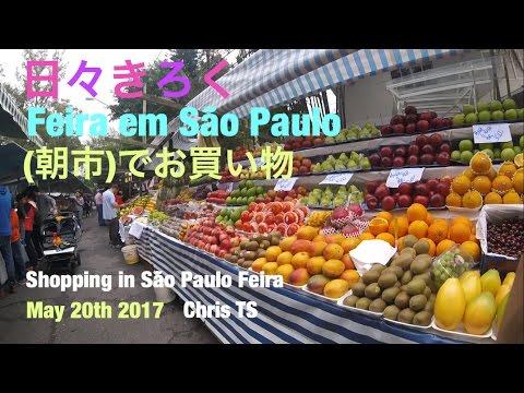 日々きろく 🇧🇷São Paulo Feira 朝市でお買い物 🇧🇷 Shopping at Feira in Sao Paulo