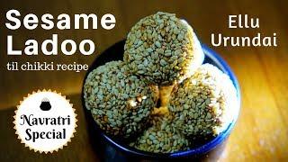 Sesame Ladoo   Ellu Urundai   Til Chikki Recipe   How to make ellu unde   Diwali Sweet Recipe