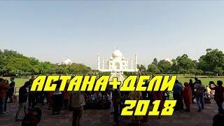 Астана+Дели 2018 - BMI SibVlog