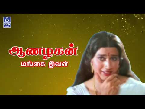 Mangai Ival Song from the movie Aanazhagan