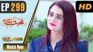 Pakistani Drama | Mohabbat Zindagi Hai - Episode 299 | Express TV Dramas | Madiha
