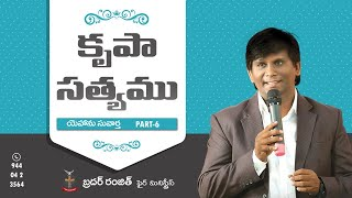 Download కృప మరియు సత్యము   What is Grace and Truth ?  by Ranjit  I  Gospel John I Part-6  
