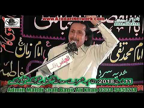 Zakir Naheed Jag || Majlis 11 March 2018 Sharaye Asadullah ||