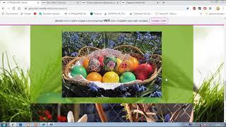 Создание сайта на пасхальную тему на платформе WIX