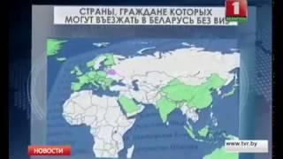 видео Беларусь ввела безвизовый режим для граждан 80 государств