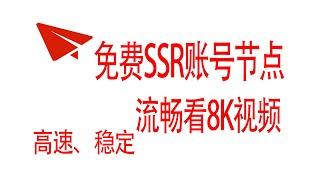 免费SSR账号节点资源,免费翻墙,稳定流畅观看8k视频