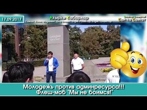 Жанар Акаев Жаштарга ДЕМ берди! Студенттер ФЛЕШ-МОБ өткөрүштү  Админресурска каршы