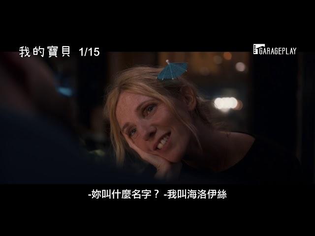 全球票房破億好評不斷!《巴黎LOL:我的青春我的媽》導演親情喜劇新作【我的寶貝】電影預告 1/15 (五) 母女情深