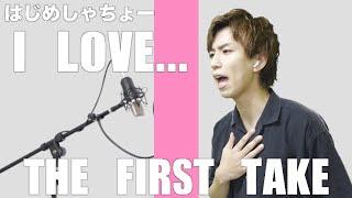 高音出んけどOfficial髭男dism「I LOVE...」歌ってみた 【THE FIRST TAKE】