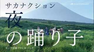サカナクション 2012年8月29日リリース 7th Single 夜の踊り子 【初回限...