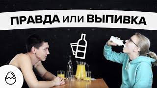 Правда или выпивка#4 - Дима и Настя