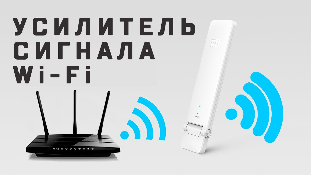 Усилитель сигнала WіFі Xiaomi WiFI Repeater 2 - YouTube