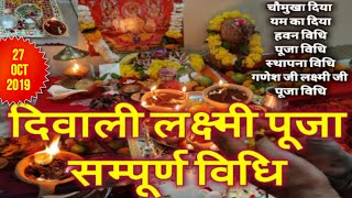 दिवाली पर लक्ष्मी माँ का इस विधि से करें पूजन .. सात पीढियाँ तक करेंगी राज Diwali Puja Vidhi-YouTube