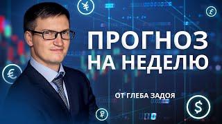 Рекомендации на неделю (форекс) с 19.08.2019 по 23.08.2019