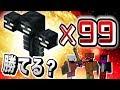 【マインクラフト】  ウィザー99体と戦ってみたら地獄だった! 【実況 マイクラ冒険隊 #29】