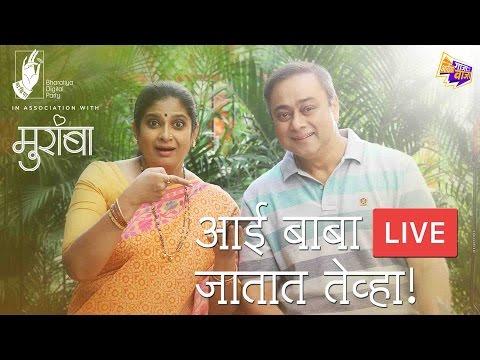 Aai Baba Go Live | BhaDiPa with Muramba - (Marathi) Sachin Khedekar Chinmayee Sumeet