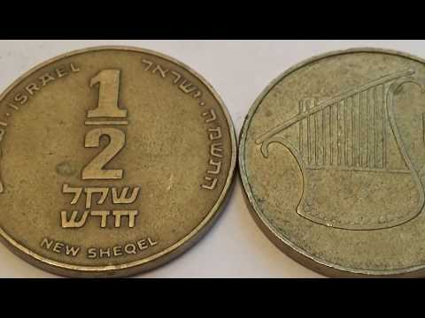 Two 1/2 New Sheqel Israel Coins