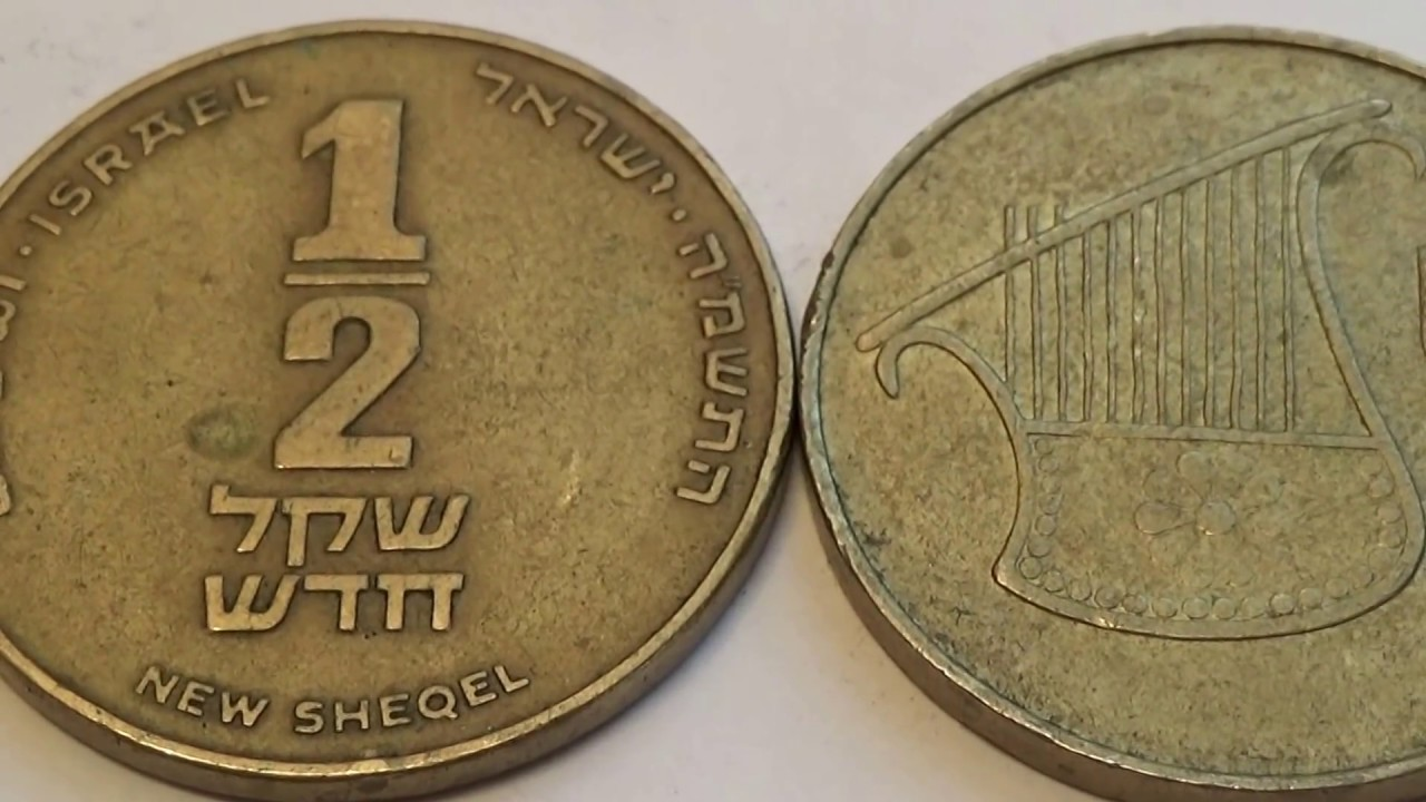 Two 1 2 New Sheqel Israel Coins