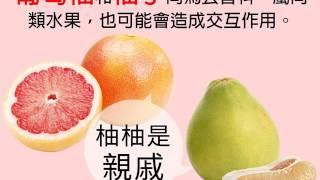 服用這些藥物的人要注意不能吃柚子 │安泰醫療社團法人安泰醫院