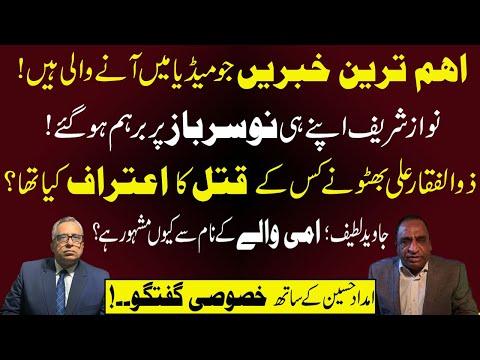 Nawaz Sharif Gone Mad [Zulfiqar Bhutto Confession   Upcoming Breaking News   Imdad Hussain]