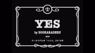 """ズーカラデル """"イエス"""" (Official Music Video)"""