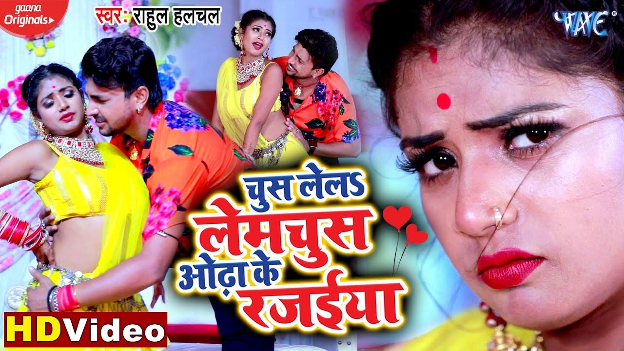 चुस लेलs लेमचुस ओढ़ा के रजईया - #VIDEO_SONG - Rahul Hulchal का सबसे धाकड़ - Bhojpuri New Song 2020