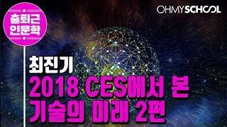 최진기의 '2018 CES에서 본 기술의 미래 2편' (2018)