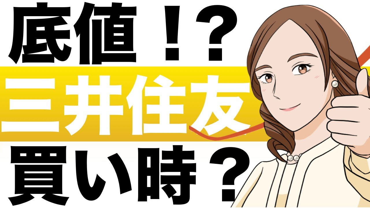 銀行 株価 住友 三井