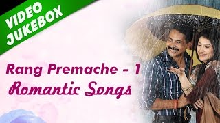 Rang Premache Part 1 | Video Jukebox | Best Collection Of Marathi Romantic Songs
