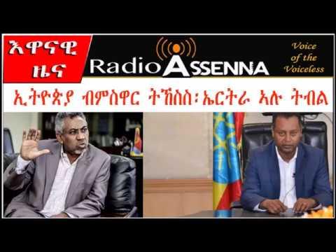 VOICE OF ASSENNA: News - ኢትዮጵያ ኤርትራ ኣብ ኢትዮጵያ ናዕቢ ተሳውር ምህላዋ ትኸስስ - ኤርትራ ኣሉ ትብል።