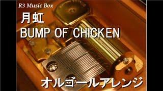 月虹/BUMP OF CHICKEN【オルゴール】 (アニメ『からくりサーカス』OP)