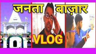 Jantabazar Chhapra New  Vlog | By Riyaz