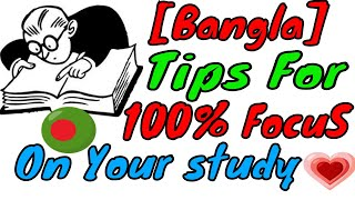 🔥How to concentrate on studies in bangla ?🇧🇩