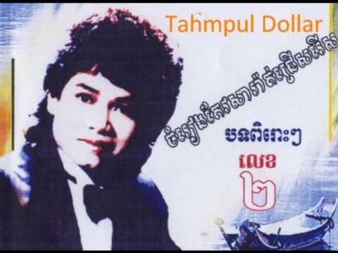 ថាមពលដុល្លា Tahmpul Dollar By Keo Sarath