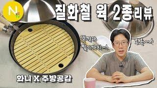 [ 광고포함 ]  요리가 신나는~ 질화철 2종 리뷰 /…