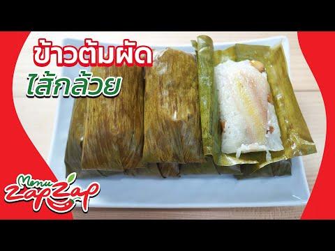 ข้าวต้มผัดไส้กล้วย วิธีห่อข้าวต้มมัด วิธีทำของหวานง่ายๆ สอนทำขนมหวาน สูตรขนมไทย เมนูขนมหวาน EP73
