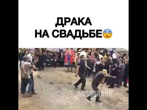 Драки на свадьбах дагестанских