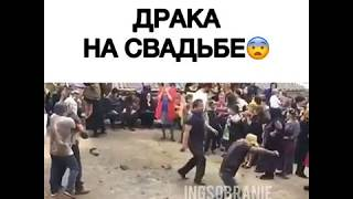 драка на свадьбе Дагестане