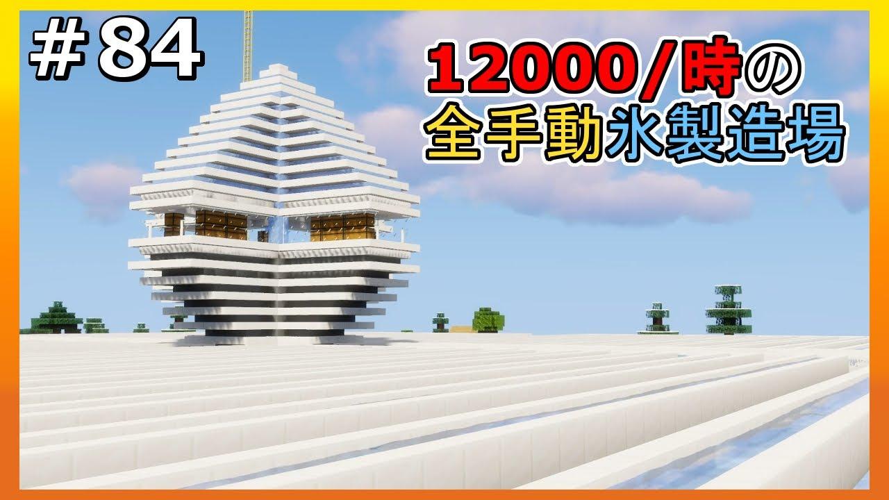 #84【Minecraft】ゆっくりまず島開拓記