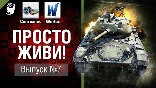 Просто живи! - Выпуск №7 - от Сантехник и Wortus [World of Tanks]