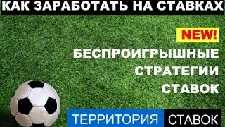 видео Букмекерские программы для ставок на спорт