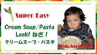 "(en/jp) Easy-簡単 Leek Cream Soup/pasta - Reina's ""fatty"" Kitchen"