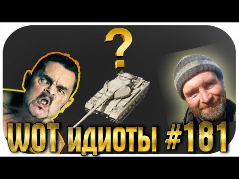 WOT ИДИОТЫ! ВЫПУСК #181 - ТАНКОВЫЙ АЛКАШ И ВАНДАЛЫ World Of Tanks