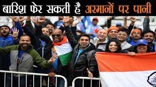 भारत और न्यूजीलैंड के मैच पर मंडराया बेमौसम बरसात का साया