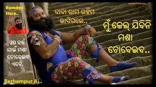 Ram Rahim, Khanti Berhampuriya Ram Rahim Baba Odia Funny Video   Odia Funny News     Berhampur Aj..