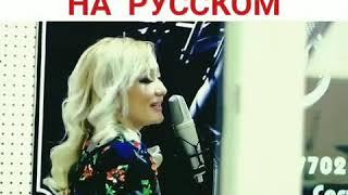 Классная песня на русском